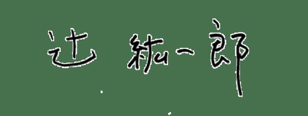 辻󠄀 紘一郎